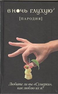 В ночь глухую ( Баканов В.И.  )