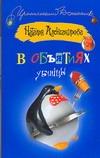 Александрова Наталья - В объятиях убийцы обложка книги