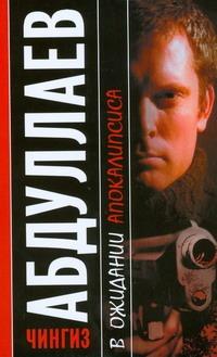 Абдуллаев Ч.А. - В ожидании Апокалипсиса обложка книги