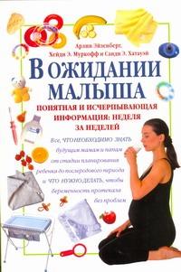 В ожидании малыша обложка книги