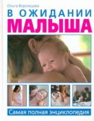 Ворожцова О.Д. - В ожидании малыша' обложка книги