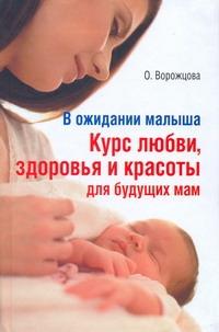 Ворожцова О.Д. - В ожидании малыша. Курс любви, здоровья и красоты для будущих мам обложка книги