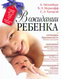 Эйзенберг А. - В ожидании ребенка обложка книги