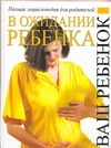 Богомолова Б. - В ожидании ребенка обложка книги