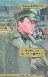 Некрасов В. П. - В окопах Сталинграда обложка книги