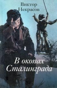 В окопах Сталинграда Некрасов В. П.