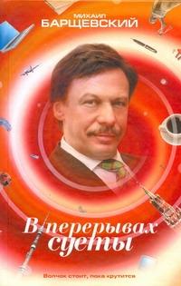 Барщевский М.Ю. - В перерывах суеты обложка книги