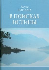Виилма Л. - В поисках истины обложка книги