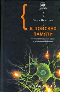 Кандель Эрик - В поисках памяти обложка книги