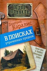 Каралис Д.Н. - В поисках утраченных предков обложка книги