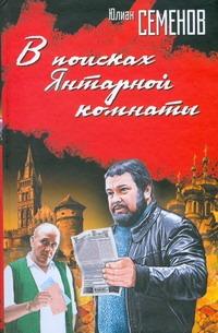Семенов Ю.С. - В поисках Янтарной комнаты обложка книги