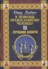 В помощь православному человеку. Лучшие книги обложка книги