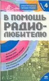 Никитин В.А. - В помощь радиолюбителю. Вып. 4' обложка книги
