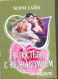 Уайн Мэри - В постели с незнакомцем обложка книги