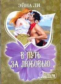 Ли Э. - В путь за любовью обложка книги