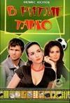 Юсупов Ф. - В ритме танго' обложка книги