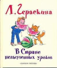 В стране невыученных уроков обложка книги