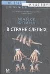 Флинн М. - В стране слепых' обложка книги