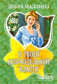 В твоей безраздельной власти обложка книги
