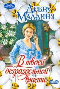 Маллинз Д. - В твоей безраздельной власти обложка книги