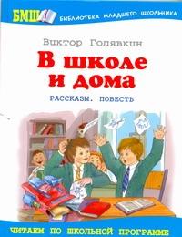 Голявкин В.В. - В школе и дома обложка книги