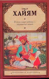 В этом мире любовь - украшенье людей Омар Хайям