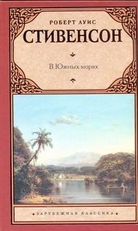 Стивенсон Р.Л. - В Южных морях обложка книги
