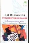 В.В. Маяковский. Стихотворения и поэмы обложка книги