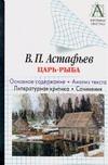 В.П. Астафьев Царь-рыба обложка книги