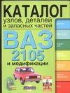 Косарев С.Н. - ВАЗ- 2105 и модификации. Каталог узлов, деталей и запасных частей обложка книги