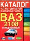 Косарев С.Н. - ВАЗ- 2108, ВАЗ-21083 и их модификации обложка книги