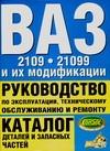 ВАЗ 2109, ВАЗ-21099 и их модификации Ионов В.Э.