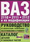 ВАЗ- 2110, ВАЗ- 2111, ВАЗ-2112 и их модификации Косарев С.Н.