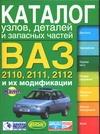 Косарев С.Н. - ВАЗ- 2110, ВАЗ-2111, ВАЗ-2112 и их модификации обложка книги