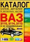 Косарев С.Н. - ВАЗ- 2115, ВАЗ- 2114, ВАЗ-2113 и их модификации обложка книги