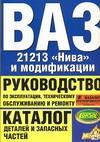 """ВАЗ 21213 """"Нива"""" и модификации Косарев С.Н."""