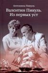 Пикуль А.И. - Валентин Пикуль.Из первых уст обложка книги