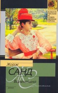 Валентина обложка книги