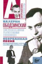 Стронгин В.Л. - Валерий Ободзинский. Оборванная песня' обложка книги