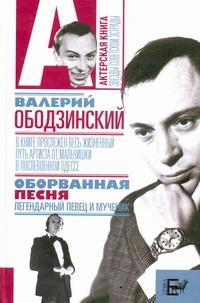 Валерий Ободзинский. Оборванная песня