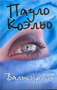 Коэльо П. - Валькирии обложка книги