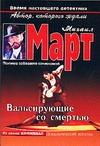 Март М. - Вальсирующие со смертью обложка книги