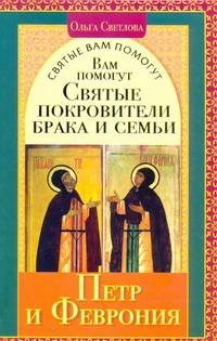 Вам помогут святые покровители брака и семьи  Петр и Феврония обложка книги