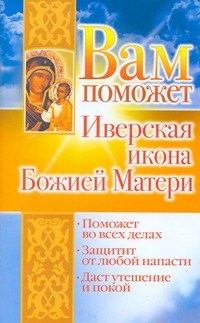 Вам поможет Иверская икона Божией матери обложка книги