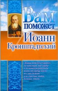 Вам поможет Иоанн Кронштадтский обложка книги