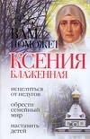 Гиппиус А. - Вам поможет Ксения Блаженная' обложка книги