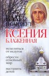 Гиппиус А. - Вам поможет Ксения Блаженная обложка книги