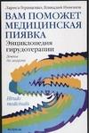 Вам поможет медицинская пиявка Геращенко Л.