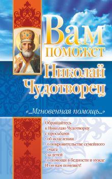Вам поможет Николай Чудотворец обложка книги