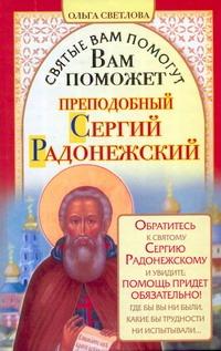 Вам поможет преподобный Сергий Радонежский обложка книги